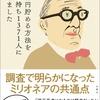 お金持ちの習慣についての本8選【気になる本】