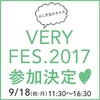 VERY FES.2017参加決定❤️