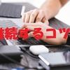 【ブログ運営】50記事・読者様100人達成!ブログを継続するコツを紹介