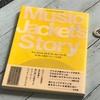 Music Jacket's Story (ミュージック・ジャケット・ストーリーズ) : 見て楽しむ特殊パッケージの世界