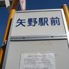 駅前は矢野西