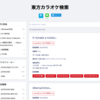 「東方カラオケ検索」JOYSOUNDうたスキ対応しました🎉