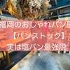 福岡【パンストック天神】実は明太フランスよりも塩パン最強に美味しい説!