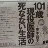 「101歳現役医師の死なない生活」が読売朝刊の広告面に
