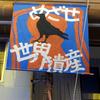 堺貼り紙・看板散歩/2020年ダイジェスト