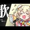 おすすめVTuber歌枠 - 【歌枠】SINGINGNENENENE~♪【桃鈴ねね/ホロライブ】
