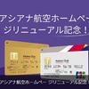 アシアナクラブJCBカード入会キャンペーンでボーナスマイル~今なら年会費もキャッシュバック!~