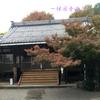 第23番)報恩寺