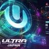 【日記】あなたの笛を聴きに来てるんじゃない from ULTRA JAPAN