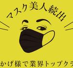 【EYEZ】アイラッシュリポゾーンプレミアム70%OFF!人気のワケ、口コミ、効果も徹底調査!