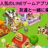 人気のLINEゲームアプリ15選!友達と一緒に楽しめる!【2021年版】