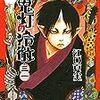 9月23日新刊「鬼灯の冷徹(31)」「GIANT KILLING(56)」「見える子ちゃん 4」など