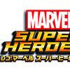 レゴ マーベル・スーパーヒーローズ2が楽しみ♪