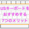 USキーボードをおすすめする7つのメリット かっこいいだけじゃなくて機能的!!【Mac】
