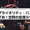 【空港ラウンジ・ベスト5】プライオリティ・パスで入ることができる世界のベスト空港ラウンジ