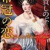 【読書】須賀しのぶ『帝冠の恋』徳間書店、2016年(文庫版)感想