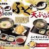 『資さんうどん』で「ふぐ天ぷら祭り」年末年始はふぐを食べて福を呼ぼう!