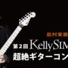 第2回Kelly SIMONZ 超絶ギターコンテスト結果発表!
