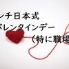 日本のバレンタインデー廃止提案