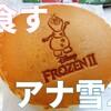 オラフが目印♫アナ雪2のパンケーキサンド