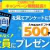 EPARKくすりの窓口の動画視聴&アンケートでもれなく500円分のAmazonギフト券がもらえる!