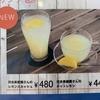 河合果樹園のレモンスカッシュとホットレモン! はなやさいの4月メニュー
