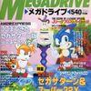 1994年発売のBEEPメガドライブの中で  どの雑誌が今安くお得に買えるのか?