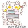 訓練場:ペコラの好きな揚げ物パラダイス
