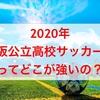 2020強い公立高校サッカー部ランキング大阪版