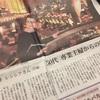 主婦はマルチタスクの達人!薄井シンシアさんの記事を読んで。
