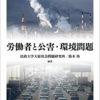 『労働者と公害・環境問題』