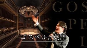 英語特有の発声法トレーニング!「ゴスペル」のプロが教える深く響く声チェストボイス