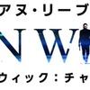 『ジョン・ウィック:チャプター2』は世界観が秀逸!キアヌと同じラーメンも食べました!