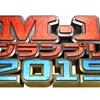 M-1グランプリ2015の感想
