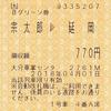 宗太郎→延岡 Bグリーン券(2761M)