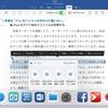 iOS 11のFilesとDock(2):iOS 11 のウインドウ表示からはじまる新戦略