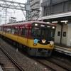 京阪臨時快速特急上り「洛楽」、中書島通過