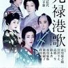 蜷川幸雄演出『元禄港歌』初演の記録