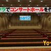 コンサートホールを作る part2  [Minecraft #54]