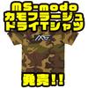 【EVERGREEN】ウッドランドカモ柄のアパレル「MS-modoカモフラージュドライTシャツ」発売!