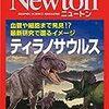 【読書386】Newton ティラノサウルス