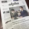 The Japan Times Alphaでプチ英語勉強