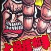 大相撲刑事 1992年