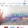 NHK「ひきこもりクライシス」当事者・家族向けアンケートのご紹介