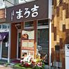 広島風お好み焼き まろ吉 / 札幌市北区北15条西4丁目