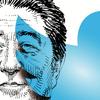 米ツイッター社CEOはあべぴょんと親しいらしい 〜 多くのアカウント凍結の謎が解けた / 改憲反対派へのネガキャンにもツイッターで世論誘導するつもりらしい