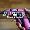 ブラックアンドデッカー コンパクト電動ドライバー【Black & Decker】