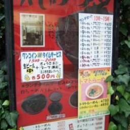 神戸ラーメン第一旭 三宮本店