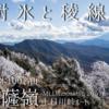 【11月】大菩薩嶺:上日川峠より登る -樹氷と稜線と-