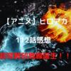 【アニメ】ヒロアカ112話感想 超常解放戦線誕生!!